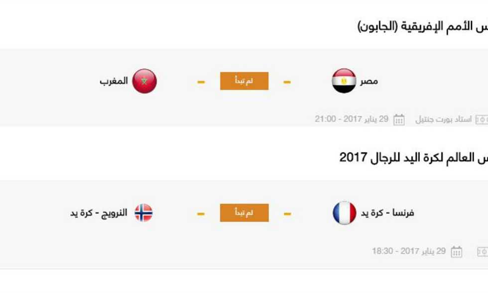 FilGoal   أخبار   مواعيد مباريات الأحد – مصر ضد المغرب.. ونهائي كأس العالم لليد