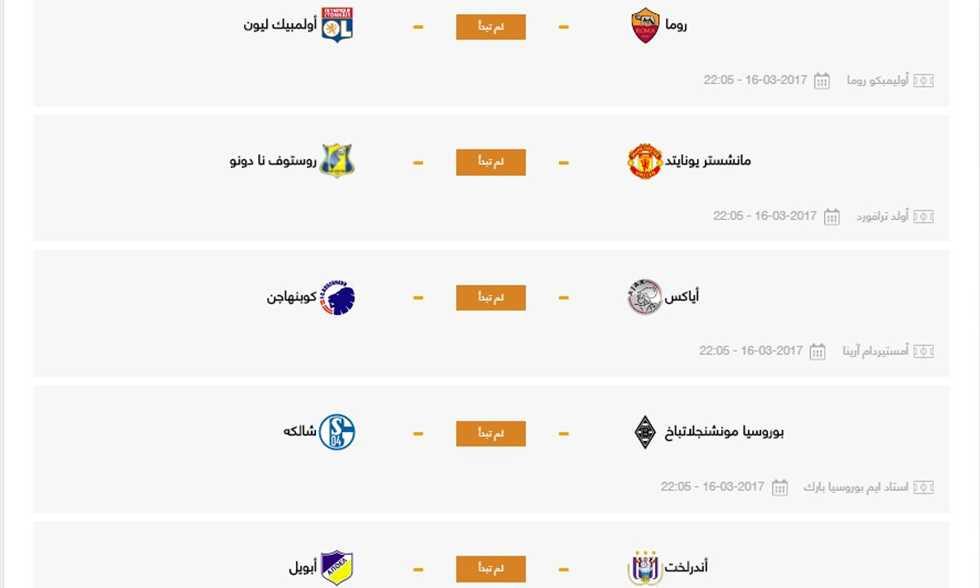 FilGoal   أخبار   مواعيد مباريات الخميس – صلاح في الدوري الأوروبي.. ومانشستر يونايتد