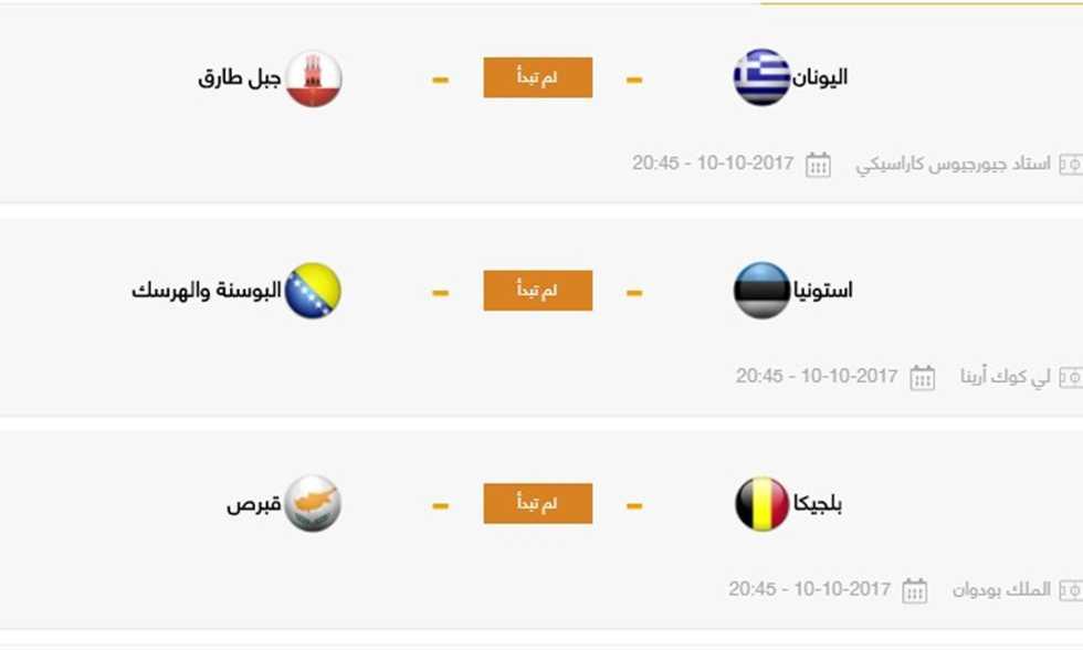 FilGoal   أخبار   مواعيد مباريات الثلاثاء - مواجهة الحسم لسوريا والأرجنتين