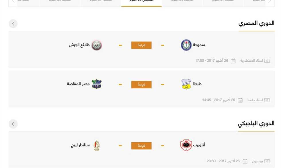 FilGoal   أخبار   مواعيد مباريات الخميس - ريال مدريد.. شيكابالا وحسام غالي والدوري المصري