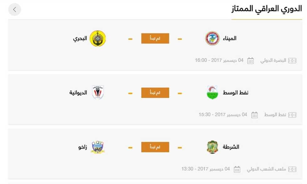 FilGoal   أخبار   مواعيد مباريات الإثنين - المصري يواجه الإنتاج الحربي والمقاصة ضد الجيش