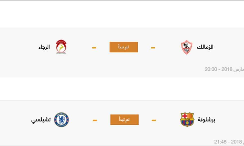 FilGoal   أخبار   مواعيد مباريات الأربعاء - الزمالك يواجه الرجاء.. وقمة بين برشلونة وتشيلسي
