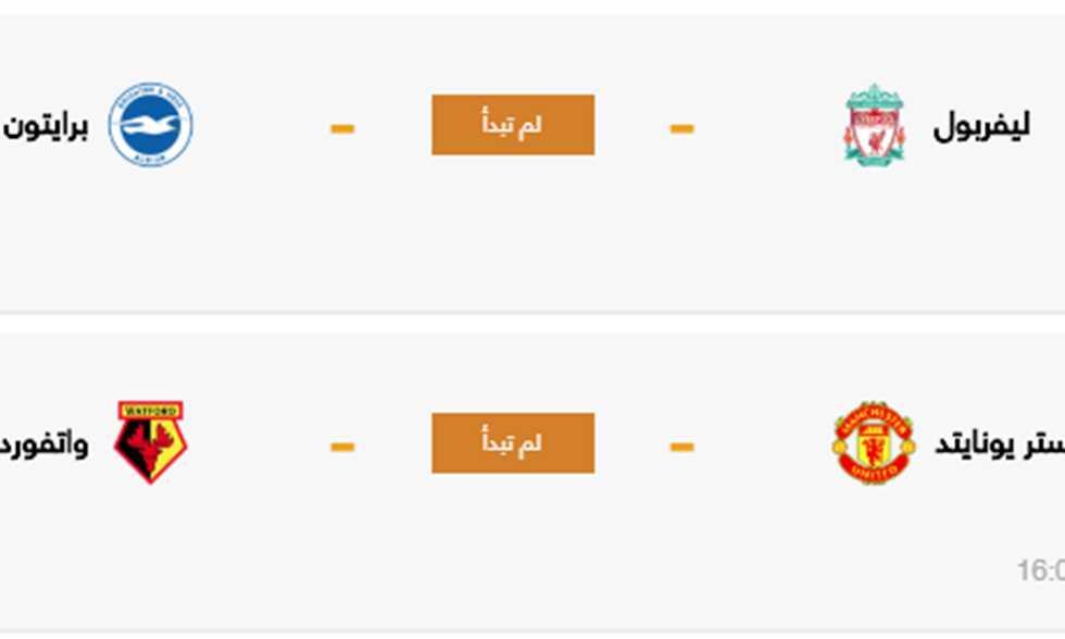 FilGoal   أخبار   مواعيد مباريات الأحد - صلاح يختتم مبارياته بالدوري الإنجليزي.. ومرعي في نهائي كأس تونس