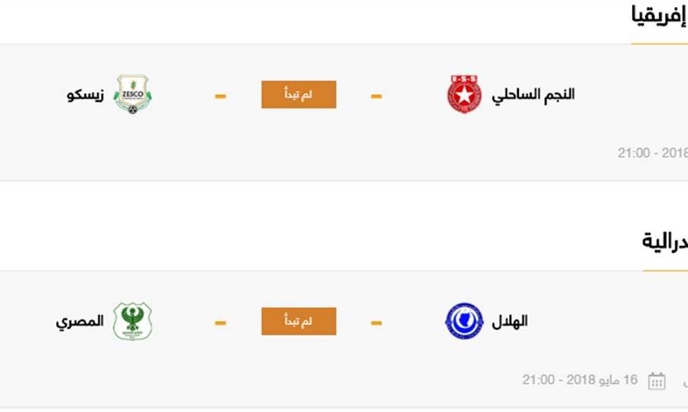 المصري في الكونفدرالية.. ونهائي الدوري الأوروبي