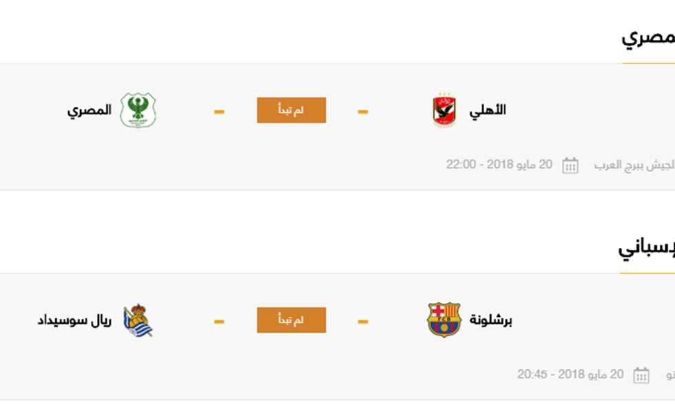 FilGoal   أخبار   مواعيد مباريات الأحد - ختام الدوري المصري.. وصراع بطاقة الأبطال في إيطاليا ووداعية إنييستا