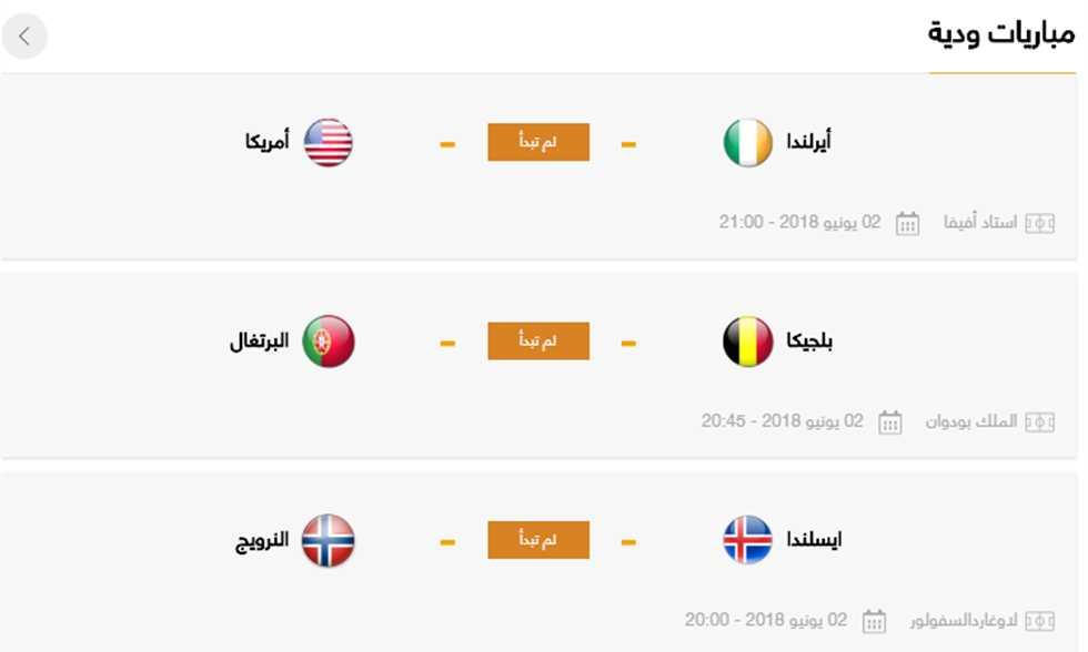 FilGoal   أخبار   مواعيد مباريات السبت - وديات قوية استعدادا للمونديال.. بلجيكا تواجه البرتغال