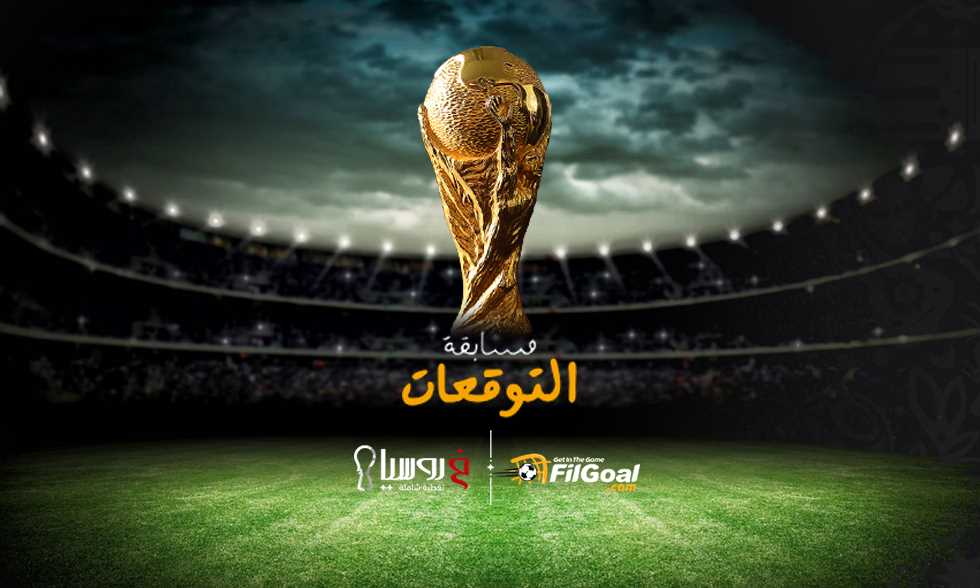FilGoal   أخبار   مسابقة في الجول – توقع نتائج مباريات كأس العالم واربح بلايستيشن 4