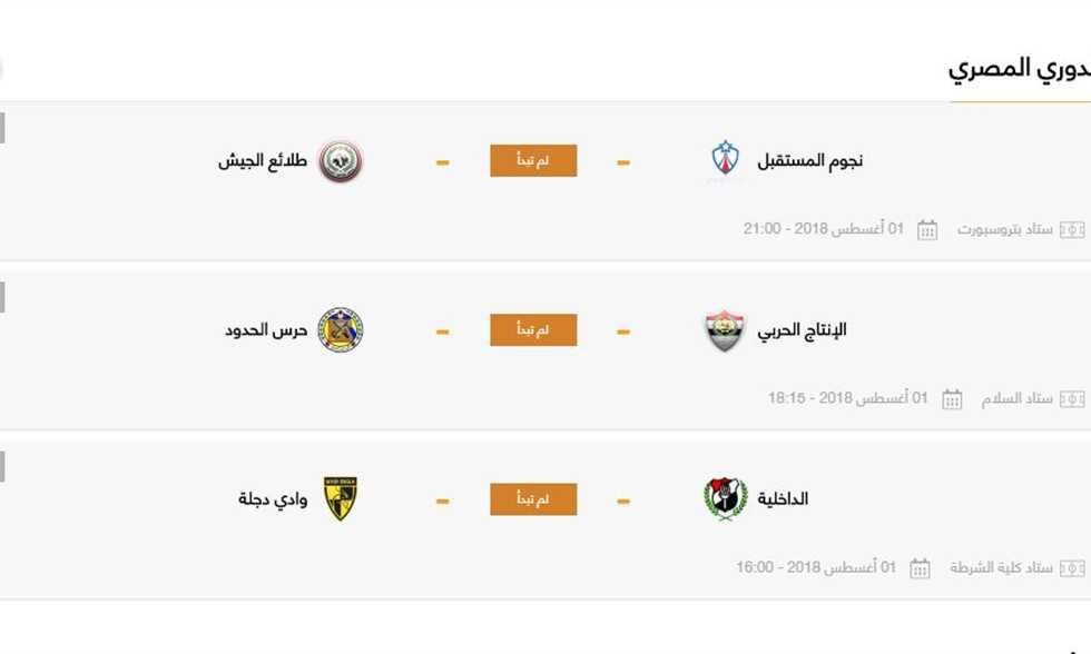 FilGoal   أخبار   مواعيد مباريات الأربعاء - 3 مواجهات بالدوري المصري.. وأرسنال أمام تشيلسي في قمة ودية