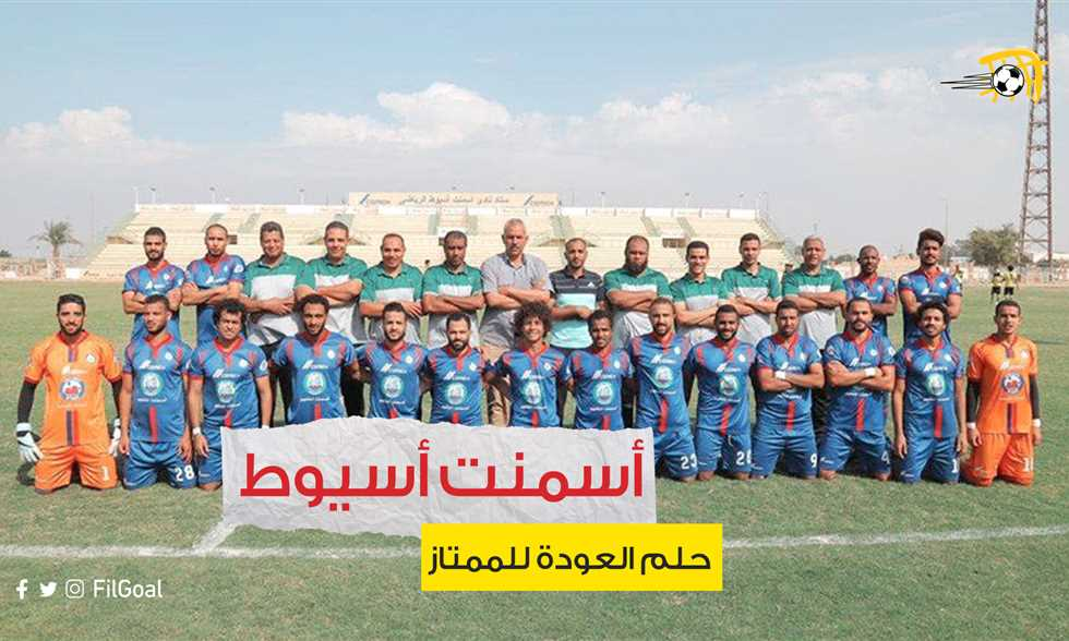Image result for اسمنت اسيوط الدوري