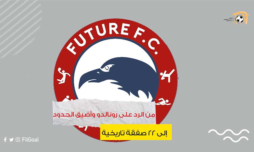 """FilGoal 